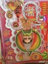 Wedding Cards in Howrah, West Bengal   Get Latest Price
