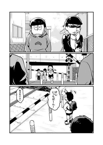 おそ松さん漫画とイラストつめ Pixiv年鑑β