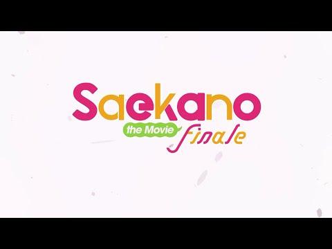 Aniplus Asia publica un avance subtitulado en inglés para Saekano Film