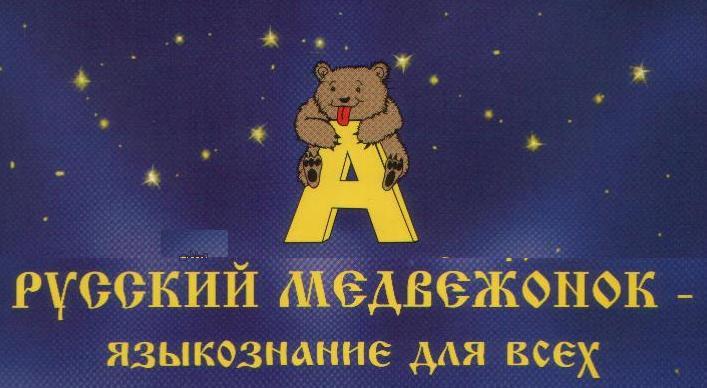 Картинки по запросу картинка русский медвежонок