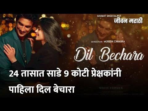 Dil bechara | सुशांतचा अखेरचा चित्रपट 24 तासात पाहिला साडे 9 कोटी लोकांन...