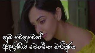 sinhala love failure mp3 song download