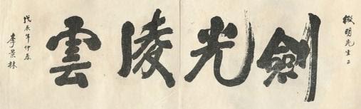《太極劍》 陳微明 (1928) - callig 3