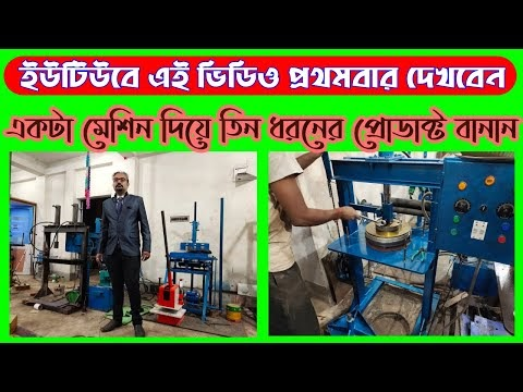 Paper Plat and Hawai chappal Making Machine