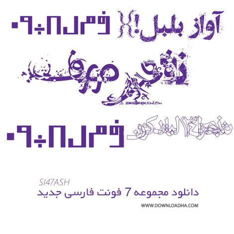 7 SI47ASH Fonts Pack Coverv2%28Downloadha.com%29 دانلود مجموعه ۷ فونت فارسی جدید