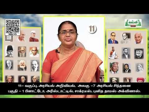 11th Political Science அரசியல் சிந்தனை அலகு 7 பகுதி 1 Kalvi TV