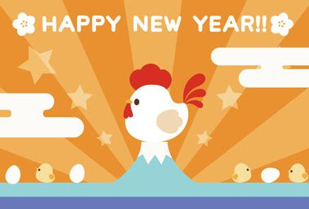 酉年富士山と鶏とひよこと卵の年賀状