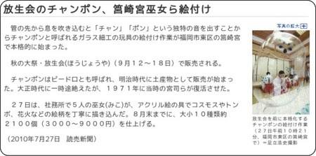 http://kyushu.yomiuri.co.jp/news/national/20100727-OYS1T00623.htm