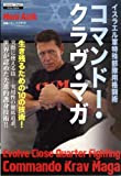 DVD>コマンドー・クラヴ・マガ イスラエル軍特殊部隊用格闘術 (<DVD>)