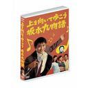 Ue wo Muite Aruko Kyu Sakamoto Monogatari / TV Drama