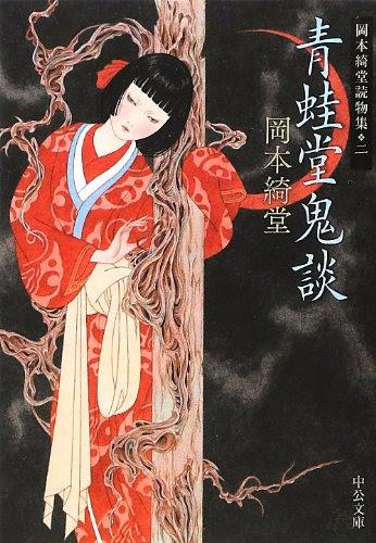 青蛙堂鬼談 - 岡本綺堂読物集二 (中公文庫)