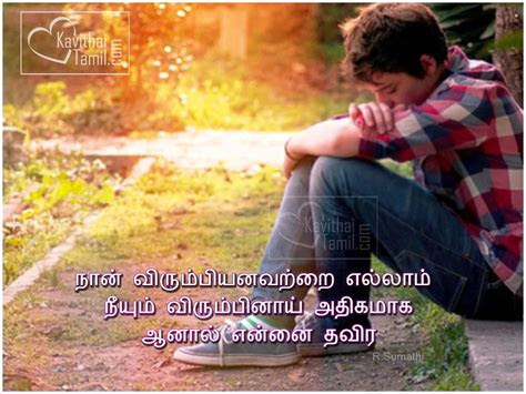 tamil kavithaigal quotes page    kavithaitamilcom