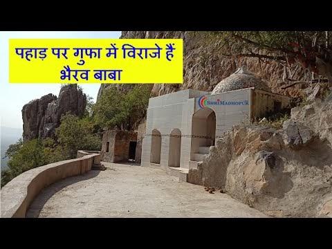 भैरा ग्राम की पहाड़ियों की गुफा में है भैरव मंदिर