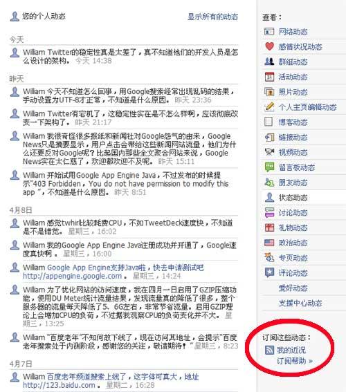 Facebook个人动态RSS Feed输出方法
