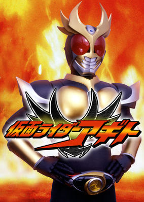 Kamen Rider Agito - Season 1