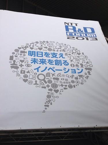 NTT R&D Forum 2013