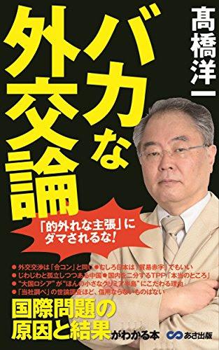 バカな外交論 あさ出版電子書籍