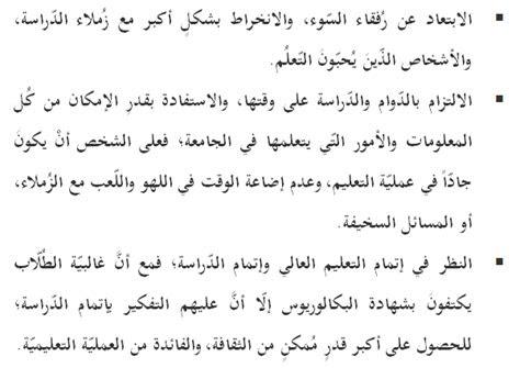 artikel bahasa arab tentang belajar  artinya ilmu