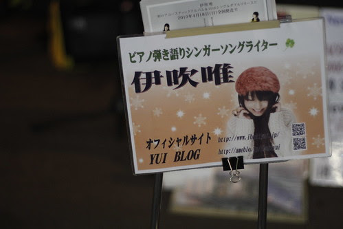 Yui Ibuki's blog and twitter URL