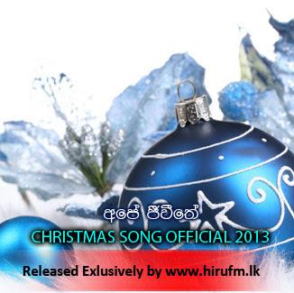 Christmas Sinhala Songs List Free Mp3 Download 2019 - 最新のmp3 2020をダウンロード