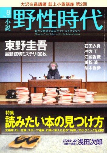 小説 野性時代 第93号  KADOKAWA文芸MOOK  62331‐95 (KADOKAWA文芸MOOK 95)