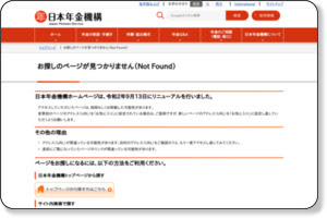 http://www.nenkin.go.jp/index2.html
