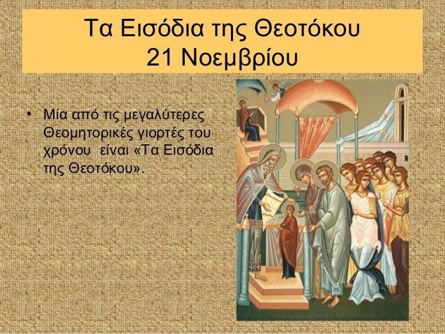 Αποτέλεσμα εικόνας για τα-εισόδια-της-θεοτόκου