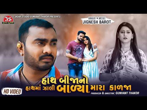 Hath Bija No Hath Ma Zali Balya Mara Kalja - Jignesh Barot - HD Video - Jigar Studio