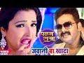 Jawani Bhail Ba Khata Song, Pawan Raja Movie Song