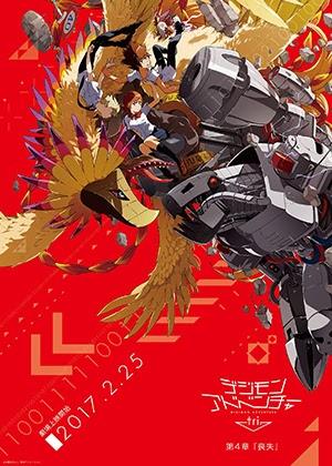 Digimon Adventure tri. 4: Soushitsu [Película] [HD] [Sub Español] [MEGA]