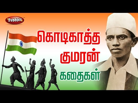 Image result for tiruppur kumaran