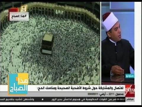 بالفيديو :: السنن المستحبة لصلاة العيد  #عيد_الأضحى