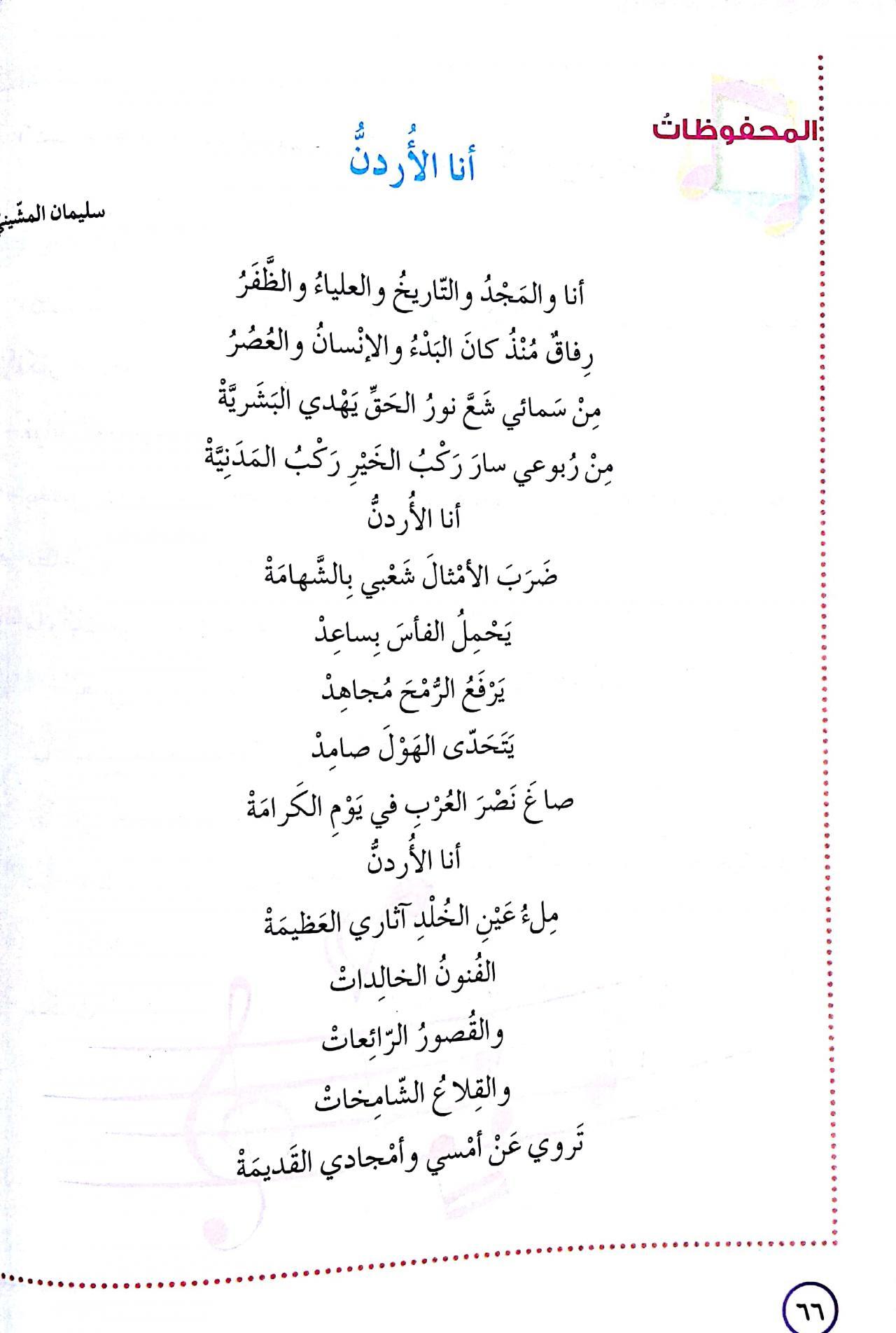 شعر للاذاعة المدرسية عن الوطن الاردن Shaer Blog
