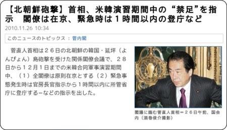 http://sankei.jp.msn.com/politics/policy/101126/plc1011261036007-n1.htm
