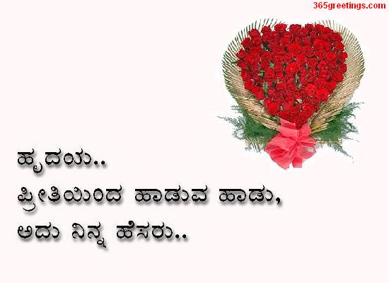 The 100 Best Kannada Love Quotes In English