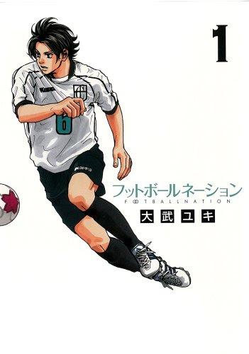 大武ユキ『フットボールネーション』(1巻)