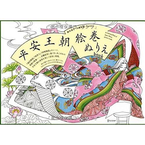 平安王朝絵巻ぬりえbook 大人の塗り絵 カタログ
