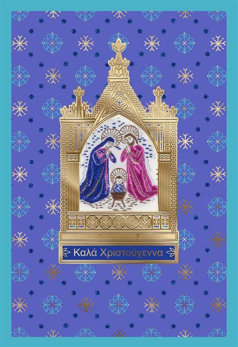 Ornate Nativity Scene Greek Language Christmas Card