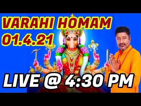 VARAHI HOMAM | வராஹி ஹோமம் நேரலை | 01.4.21 | 4:30 PM