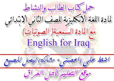 حمل كتاب الطالب والنشاط لمادة اللغة الانكليزية للصف الثاني الابتدائي مع المادة السمعية (الصوتيات)English for Iraq