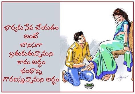 Telugu Quotes On Wife And Husband