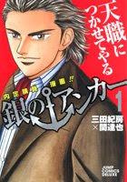 三田紀房・関達也『銀のアンカー』(1巻)