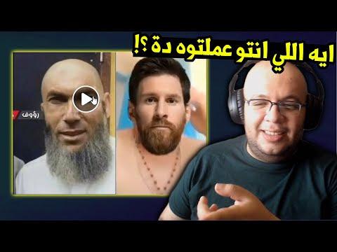 ميسي الزعامة و الشيخ زيدان 😂