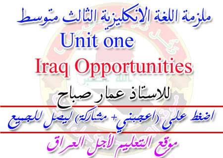 حمل ملزمة اللغة الانكليزية الثالث متوسط Unit one/ Iraq Opportunities
