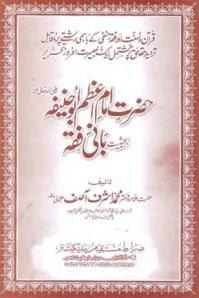 Imam e Azam Bahaisiat Baani e Fiqah_