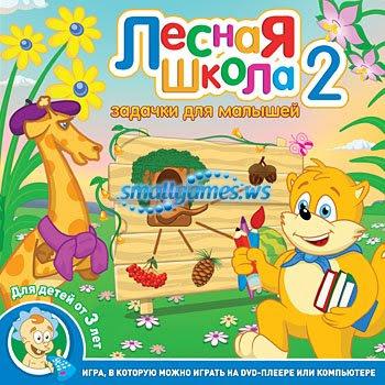 пролIV: детские игры для самых маленьких скачать бесплатно