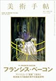 美術手帖 2013年 03月号 [雑誌]