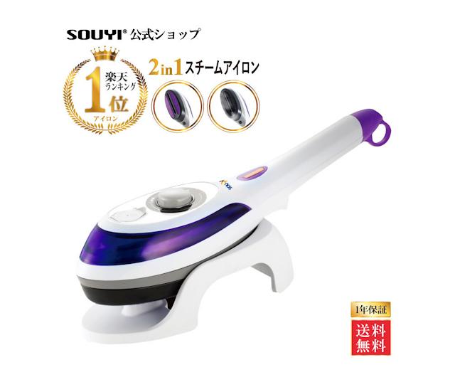 【SOUYI SY-066 】3 合 1 手提蒸汽噴射熨斗 除塵+殺菌+熨衣+清除異味