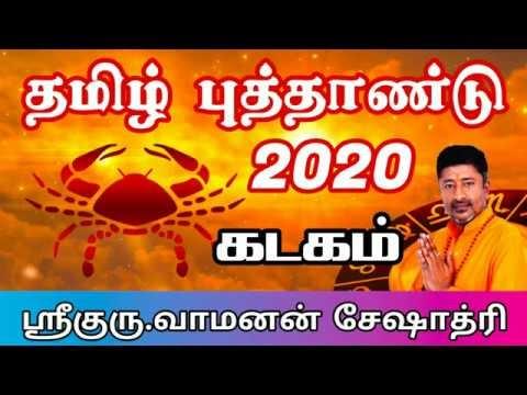 Tamil Puthandu  Palangal 2020 KADAGAM | தமிழ் புத்தாண்டு பலன்கள் கடகம்#V...