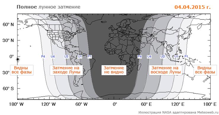 Зоны видимости лунного затмения 4 апреля 2015 г.